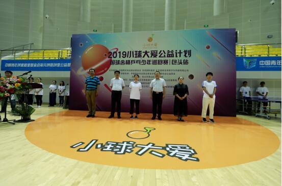 小球大愛進包頭,王楠與300小學生齊跳乒乓熱身操