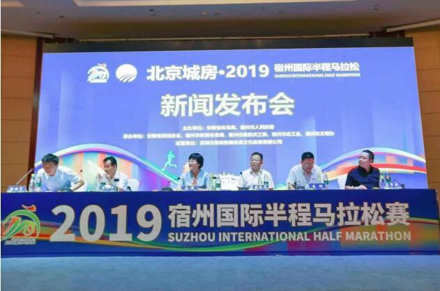 北京城房·2019宿州国际半程马拉松新闻发布会